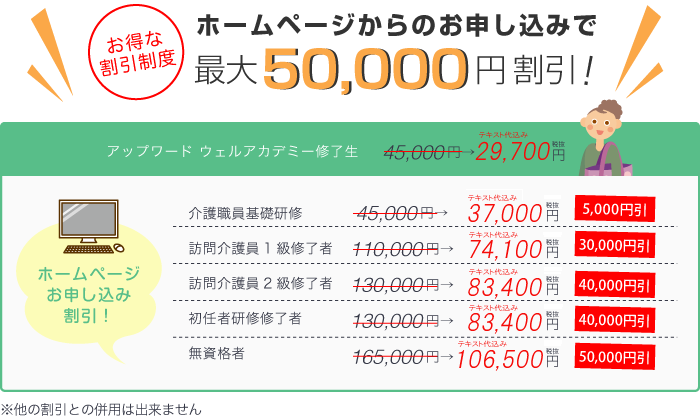 ホームページからのお申し込みで最大50,000円割引