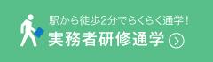 実務者研修通学